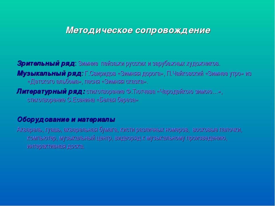 Методическое сопровождение Зрительный ряд: Зимние пейзажи русских и зарубежны...