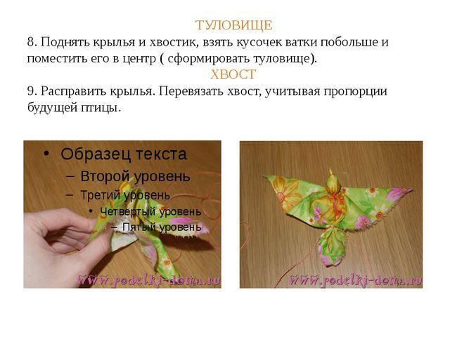 ТУЛОВИЩЕ 8. Поднять крылья и хвостик, взять кусочек ватки побольше и помести...