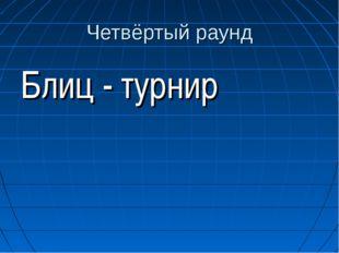 Четвёртый раунд Блиц - турнир
