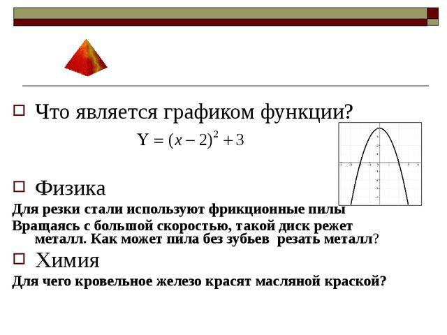 Что является графиком функции? Физика Для резки стали используют фрикционные...