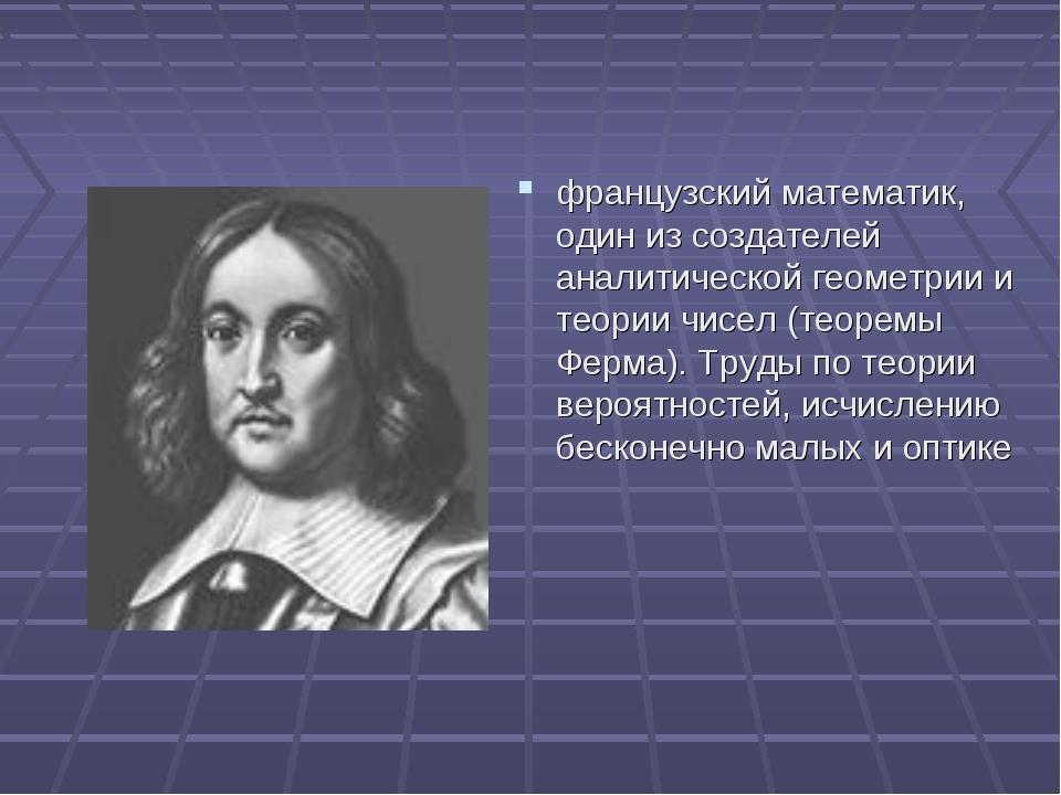 французский математик, один из создателей аналитической геометрии и теории чи...