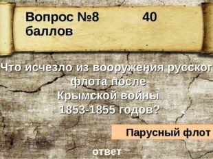 Что исчезло из вооружения русского флота после Крымской войны 1853-1855 годов