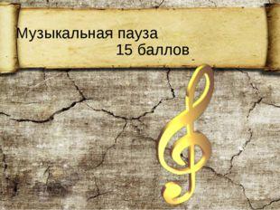 Музыкальная пауза 15 баллов
