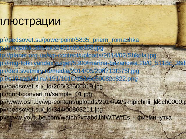 Иллюстрации http://pedsovet.su/powerpoint/5835_priem_romashka http://imcsaba....