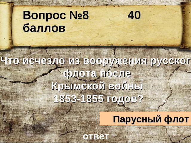 Что исчезло из вооружения русского флота после Крымской войны 1853-1855 годов...