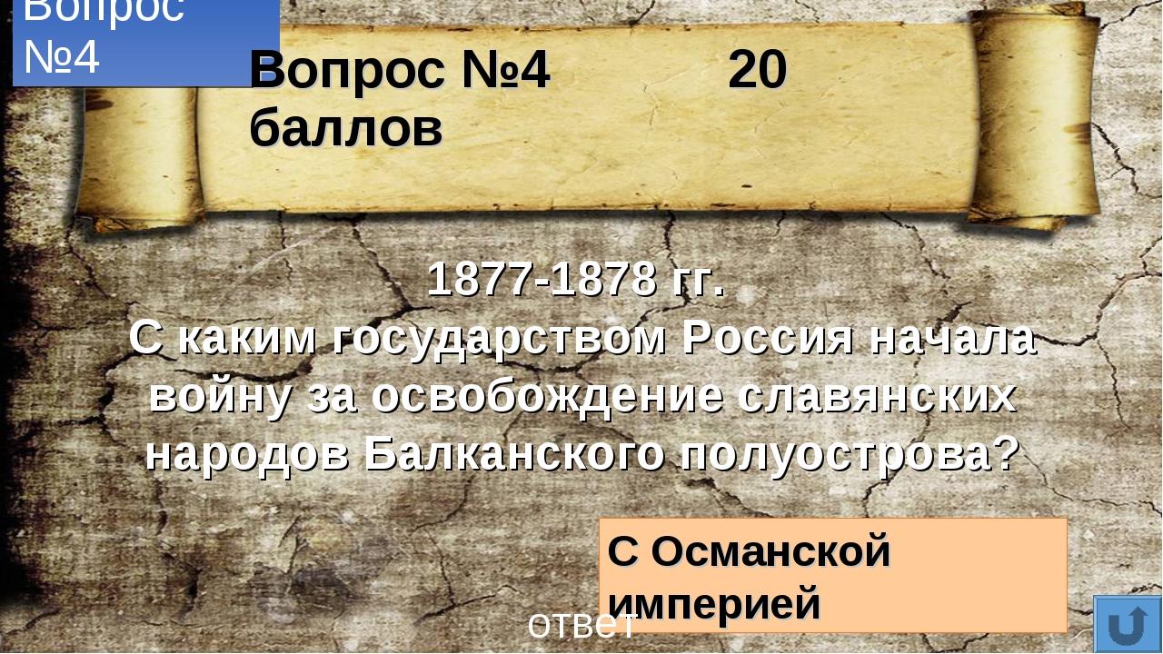 Вопрос №4 1877-1878 гг. С каким государством Россия начала войну за освобожде...