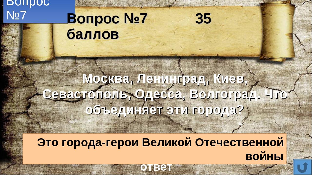 Вопрос №7 Москва, Ленинград, Киев, Севастополь, Одесса, Волгоград. Что объеди...
