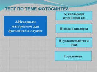 ТЕСТ ПО ТЕМЕ ФОТОСИНТЕЗ 3.Исходным материалом для фотосинтеза служат А) кисло