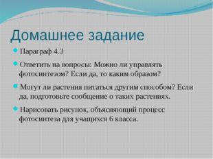 Домашнее задание Параграф 4.3 Ответить на вопросы: Можно ли управлять фотосин