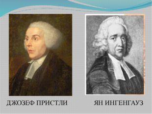 ДЖОЗЕФ ПРИСТЛИ ЯН ИНГЕНГАУЗ