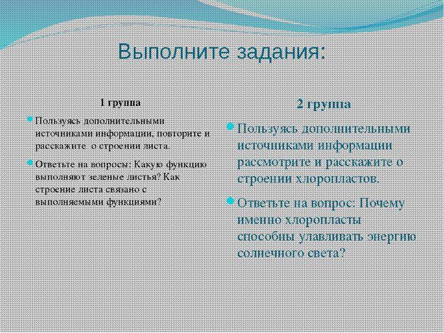 Выполните задания: 1 группа Пользуясь дополнительными источниками информации,...
