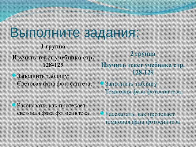 Выполните задания: 1 группа Изучить текст учебника стр. 128-129 Заполнить таб...