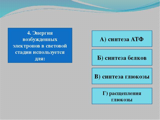 4. Энергия возбужденных электронов в световой стадии используется для: А) син...