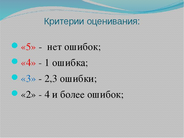 Критерии оценивания: «5» - нет ошибок; «4» - 1 ошибка; «3» - 2,3 ошибки; «2»...