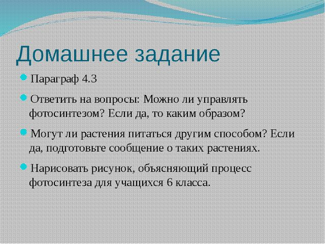 Домашнее задание Параграф 4.3 Ответить на вопросы: Можно ли управлять фотосин...