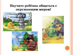 Научите ребёнка общаться с окружающим миром!
