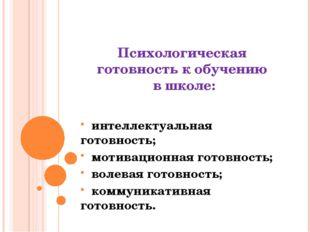 Психологическая готовность к обучению в школе: интеллектуальная готовность; м