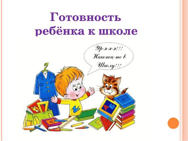 Готовность ребёнка к школе