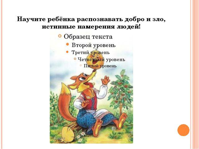 Научите ребёнка распознавать добро и зло, истинные намерения людей!