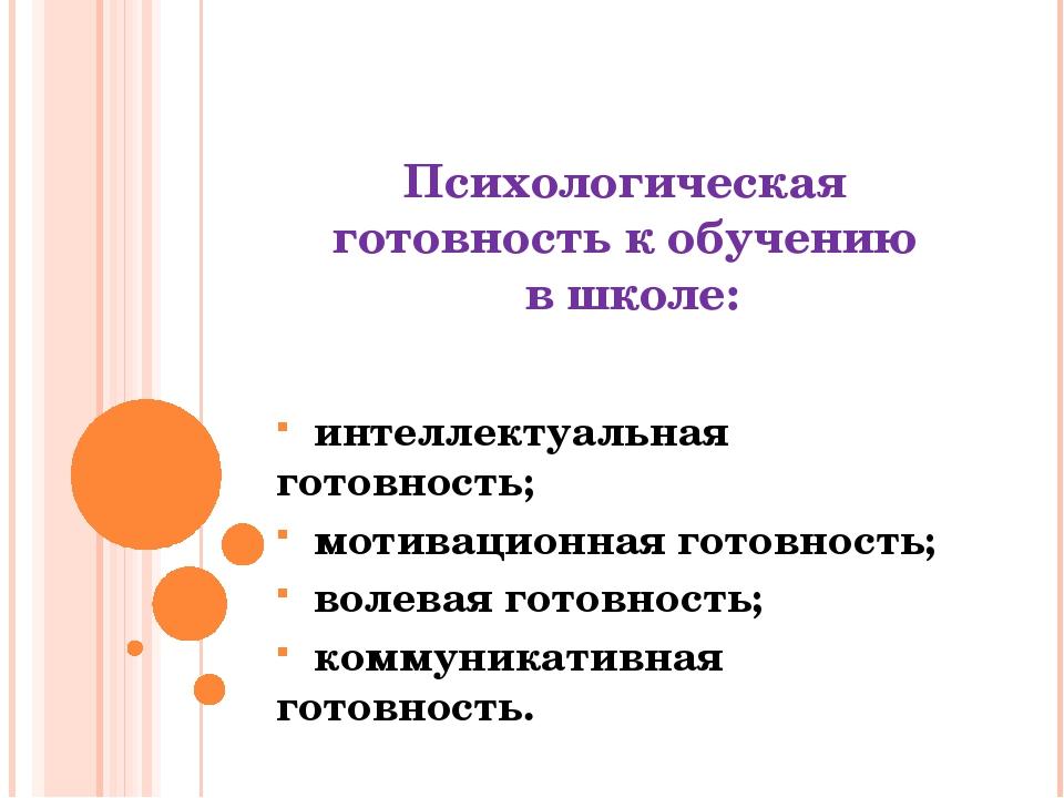 Психологическая готовность к обучению в школе: интеллектуальная готовность; м...