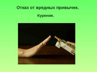 Отказ от вредных привычек. Курения.