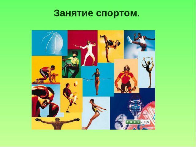 Занятие спортом.