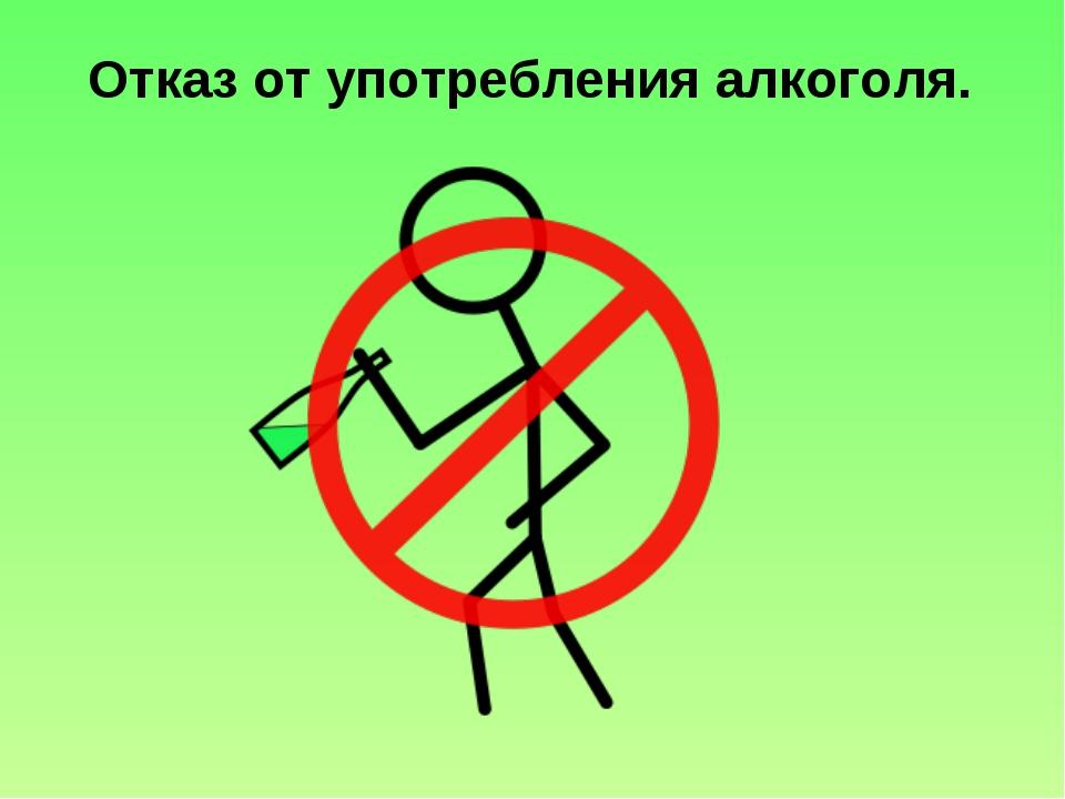 Отказ от употребления алкоголя.