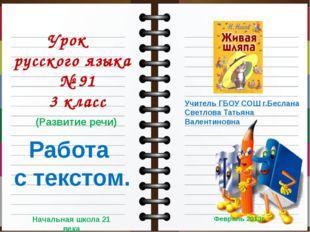 Урок русского языка № 91 3 класс Работа с текстом. Начальная школа 21 века (