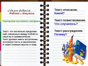 Седьмое февраля. Работа с текстом. Повторение изученного материала. Текст- эт