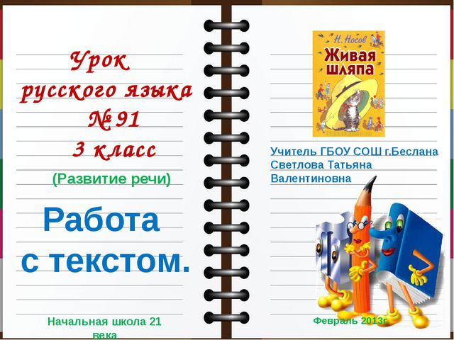 Урок русского языка № 91 3 класс Работа с текстом. Начальная школа 21 века (...
