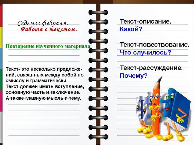 Седьмое февраля. Работа с текстом. Повторение изученного материала. Текст- эт...