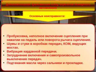 Дополнительная трансмиссия спец. агрегатов пожарного автомобиля Основные неи