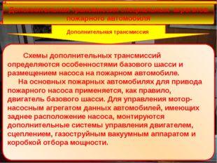 Дополнительная трансмиссия специальных агрегатов пожарного автомобиля Дополн