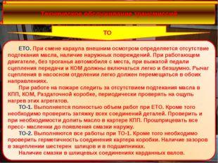 Техническое обслуживание трансмиссий ТО ЕТО. При смене караула внешним осмо