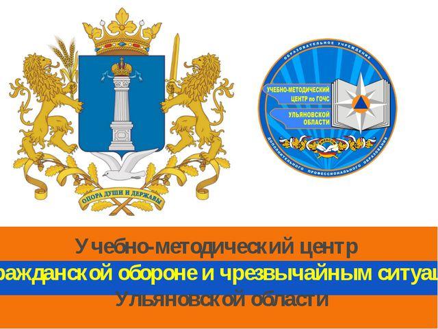 Учебно-методический центр по гражданской обороне и чрезвычайным ситуациям Уль...