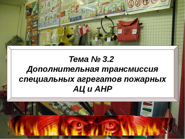 Тема № 3.2 Дополнительная трансмиссия специальных агрегатов пожарных АЦ и АНР