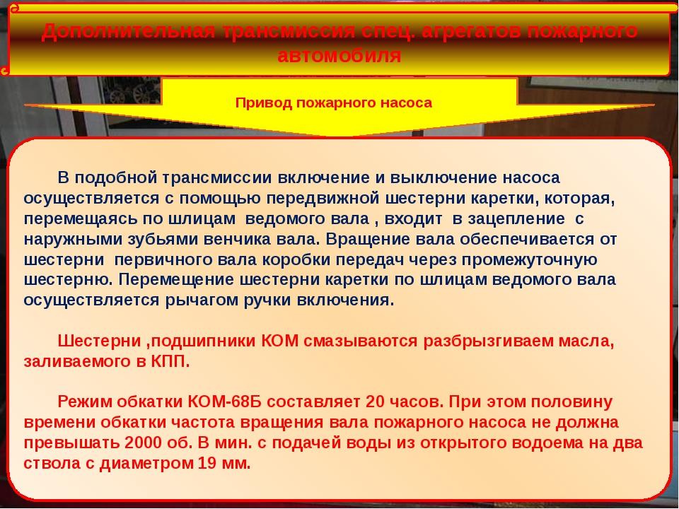 Дополнительная трансмиссия спец. агрегатов пожарного автомобиля Привод пожар...