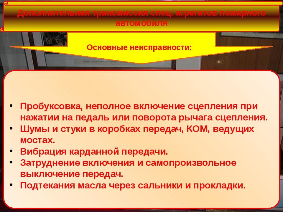 Дополнительная трансмиссия спец. агрегатов пожарного автомобиля Основные неи...