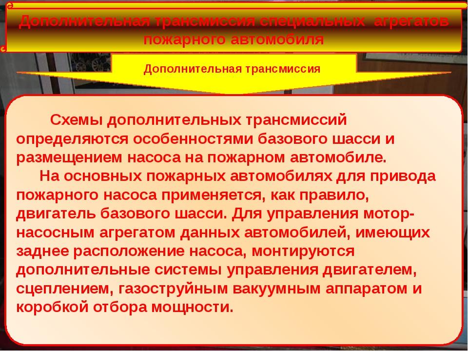 Дополнительная трансмиссия специальных агрегатов пожарного автомобиля Дополн...