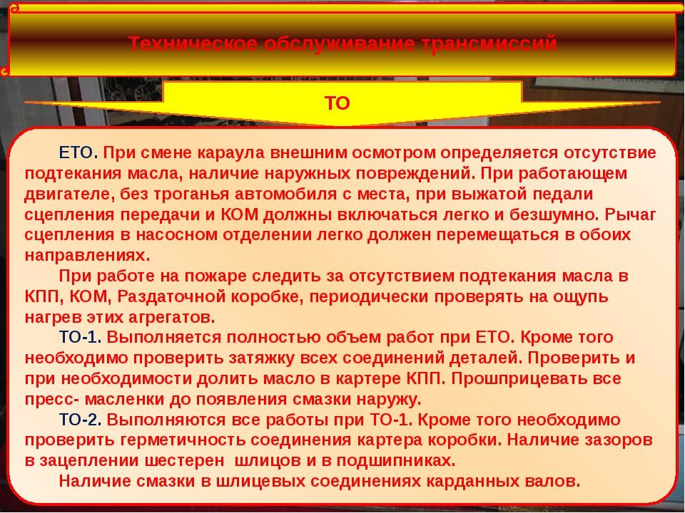 Техническое обслуживание трансмиссий ТО ЕТО. При смене караула внешним осмо...