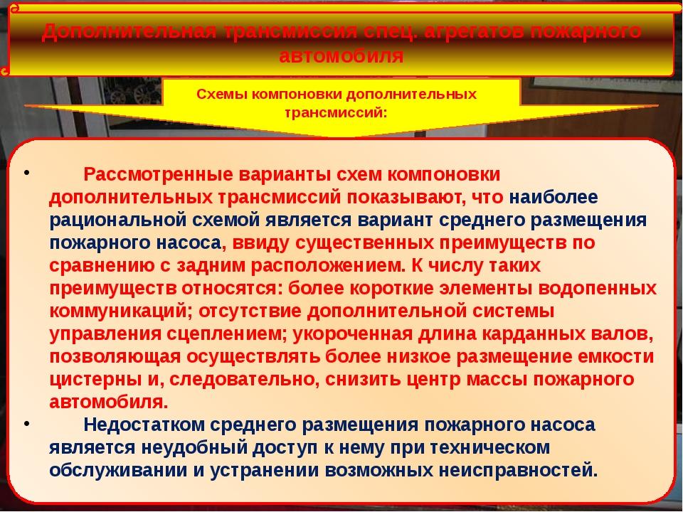 Дополнительная трансмиссия спец. агрегатов пожарного автомобиля Схемы компон...