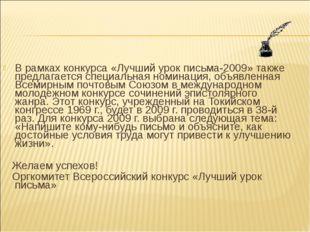 В рамках конкурса «Лучший урок письма-2009» также предлагается специальная но