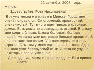 22 сентября 2008 года. Минск. Здравствуйте, Роза Николаевна! Вот уже месяц м