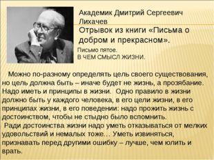 Академик Дмитрий Сергеевич Лихачев Отрывок из книги «Письма о добром и прекра