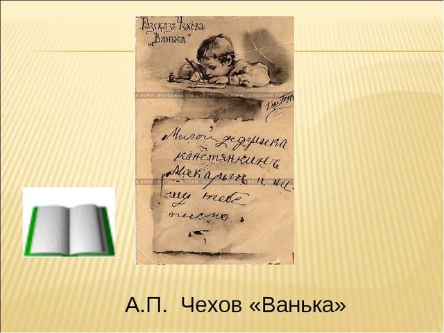 А.П. Чехов «Ванька»