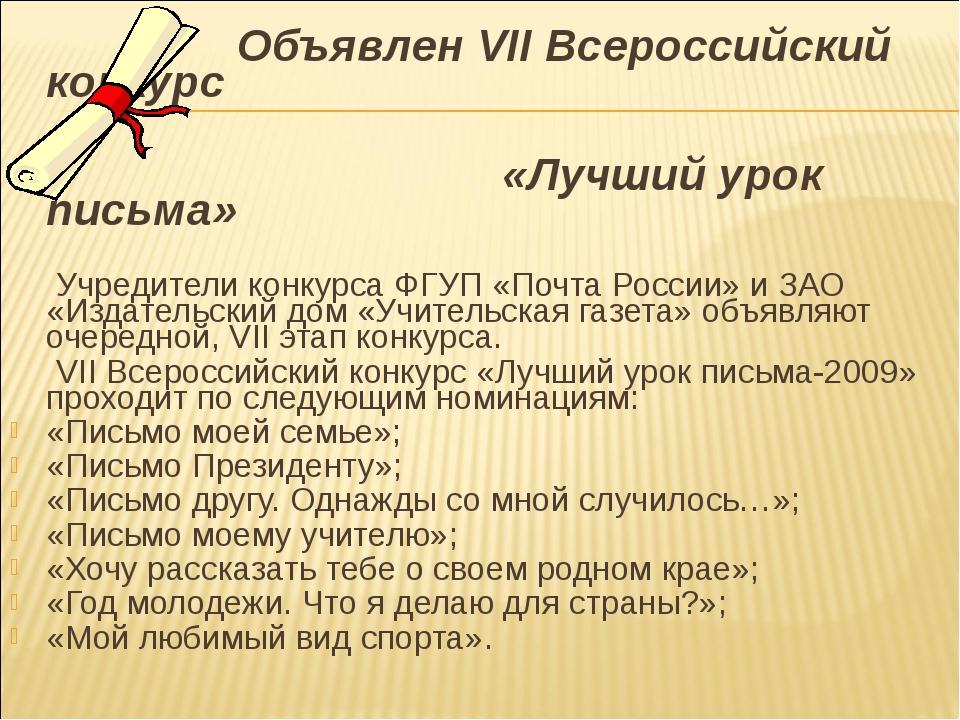 Объявлен VII Всероссийский конкурс «Лучший урок письма» Учредители конкурса...