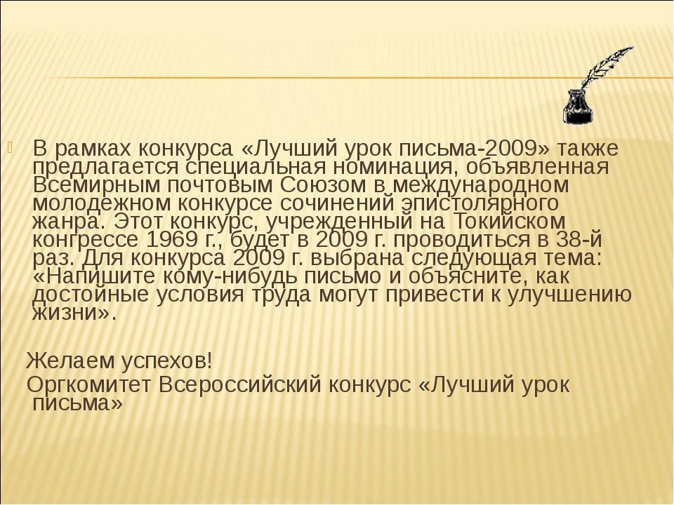 В рамках конкурса «Лучший урок письма-2009» также предлагается специальная но...