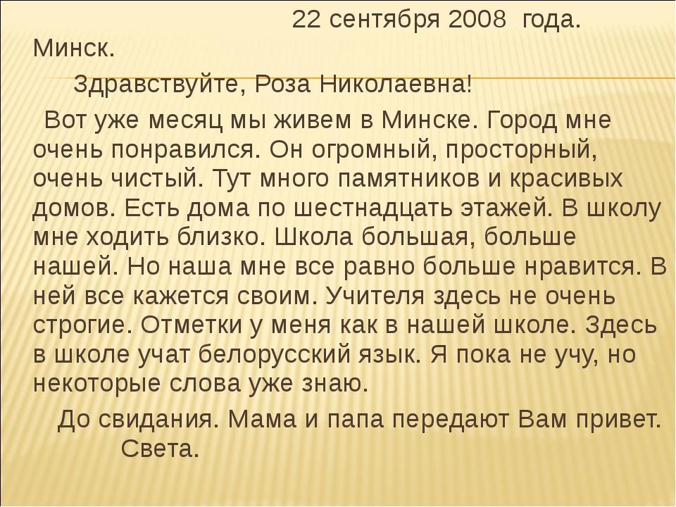 22 сентября 2008 года. Минск. Здравствуйте, Роза Николаевна! Вот уже месяц м...