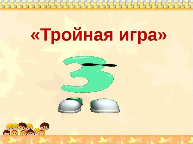 «Тройная игра»