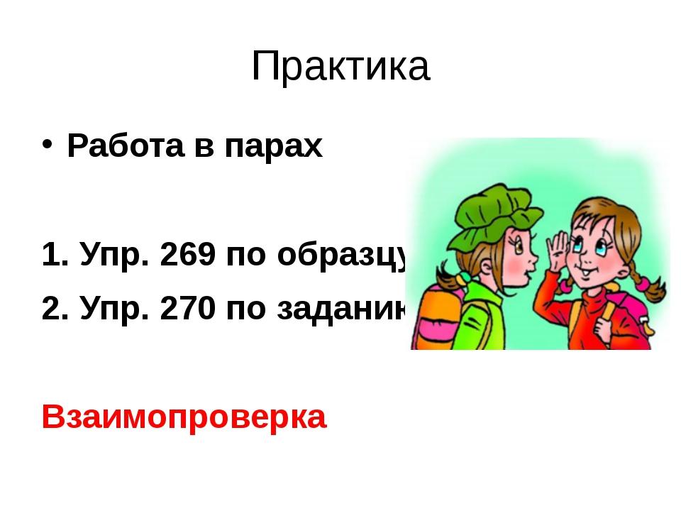 Практика Работа в парах Упр. 269 по образцу Упр. 270 по заданию Взаимопроверка